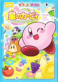 Hoshi no Kirby - KiraKira Pupupu World