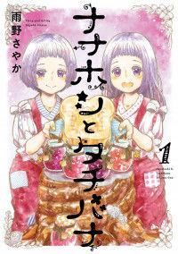 Nanahoshi to Tachibana