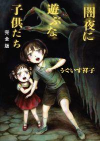 Yamiyo ni Asobuna Kodomo-tachi