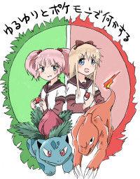 YuruYuri & Pokemon - Something about YuruYuri and Pokemon (Doujinshi)