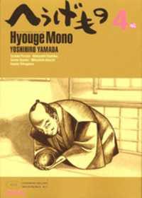 Hyougemono