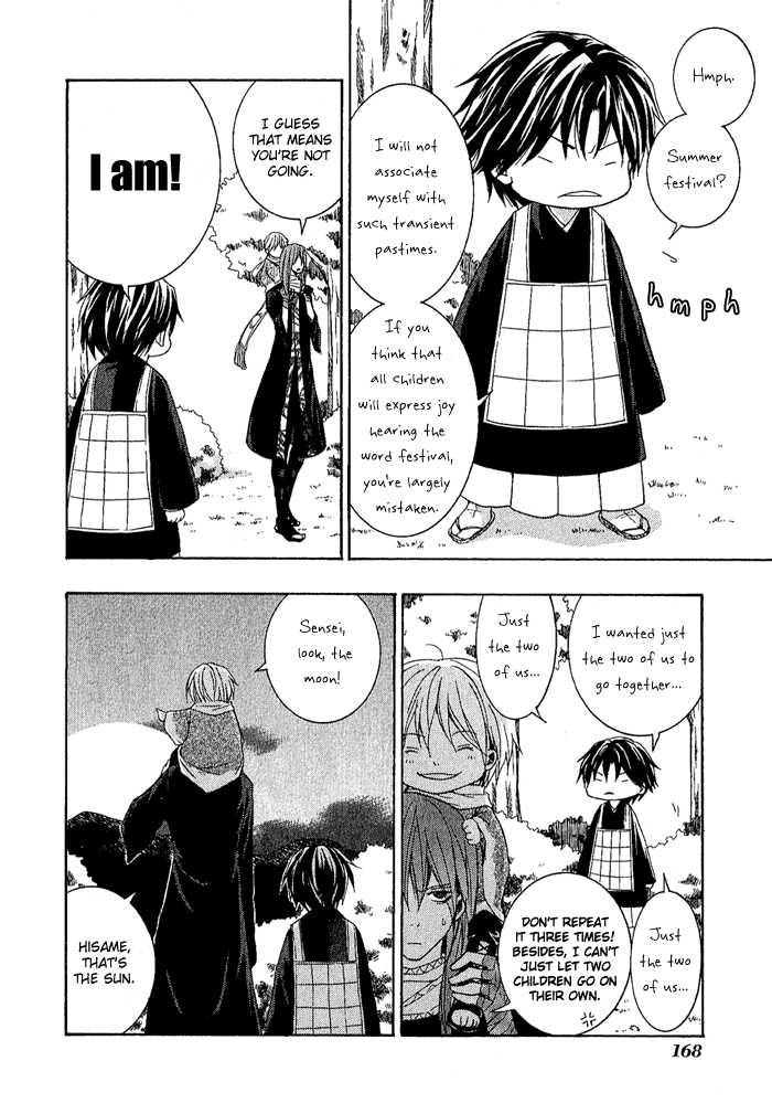 Toukaidou Hisame - Kagerou 4.5 Page 3