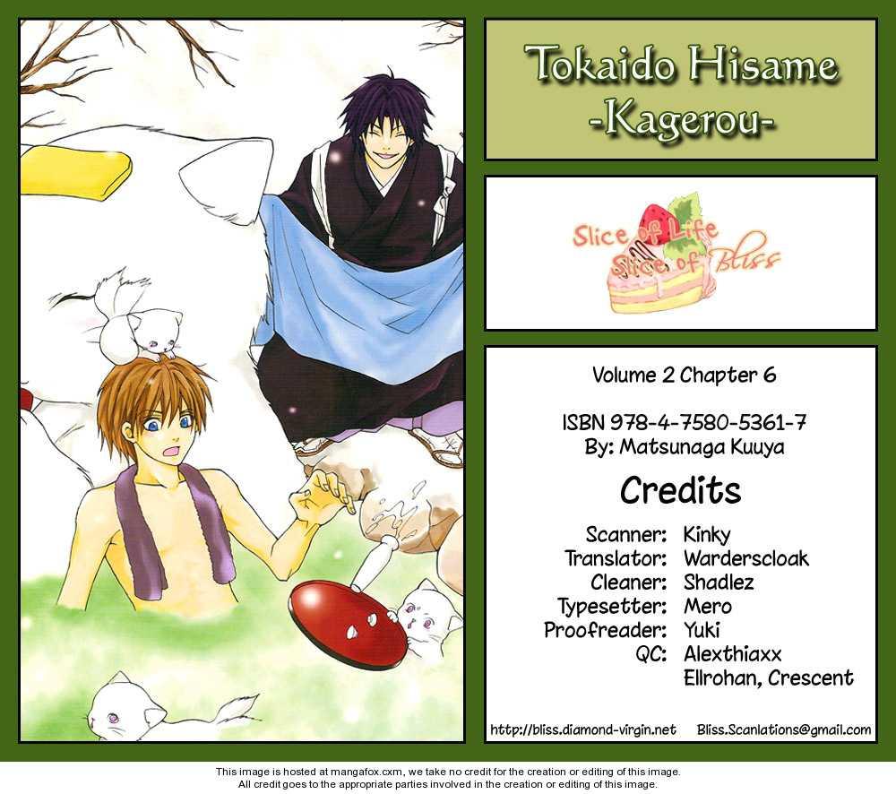 Toukaidou Hisame - Kagerou 6 Page 1