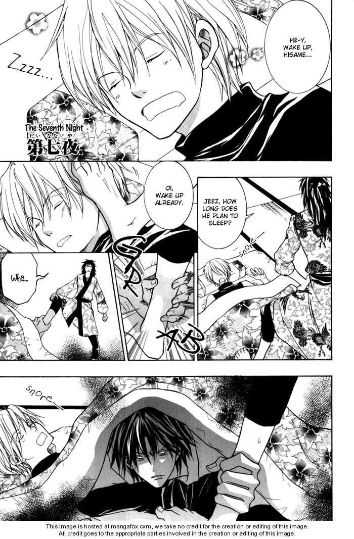 Toukaidou Hisame - Kagerou 7 Page 3