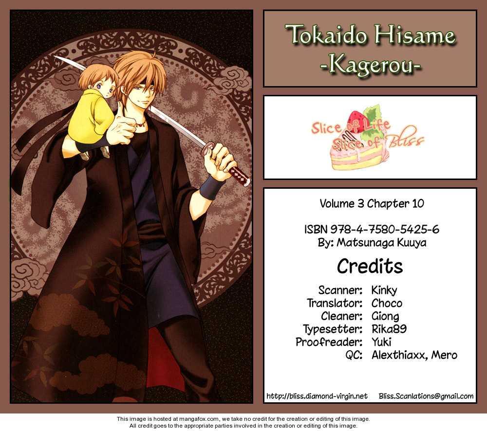 Toukaidou Hisame - Kagerou 10 Page 1