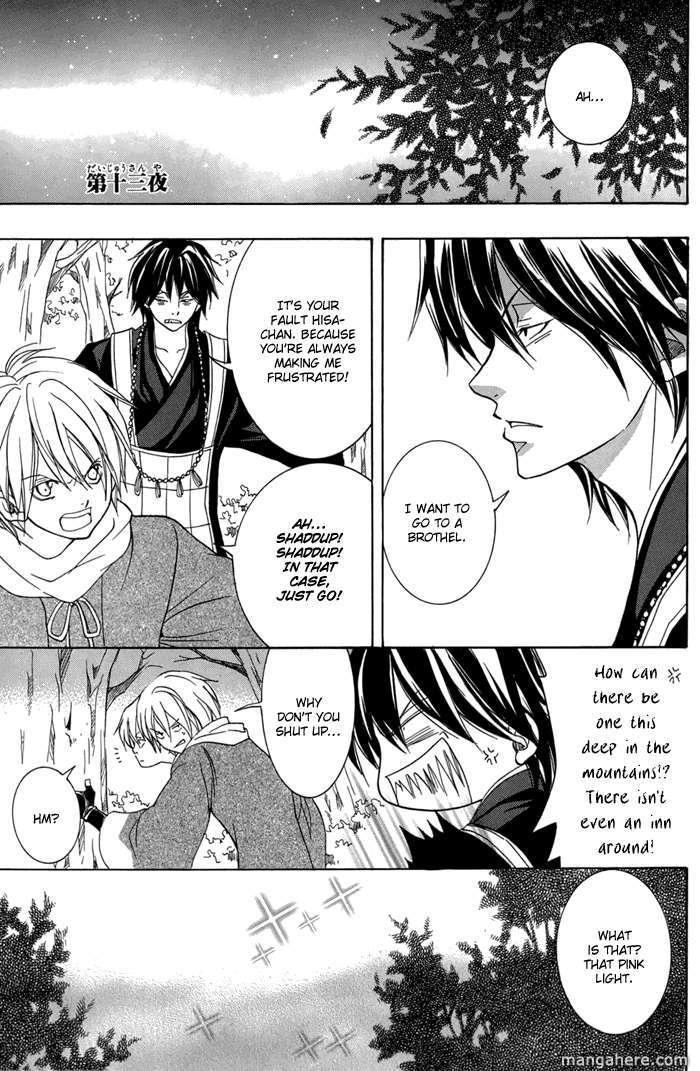 Toukaidou Hisame - Kagerou 13 Page 3