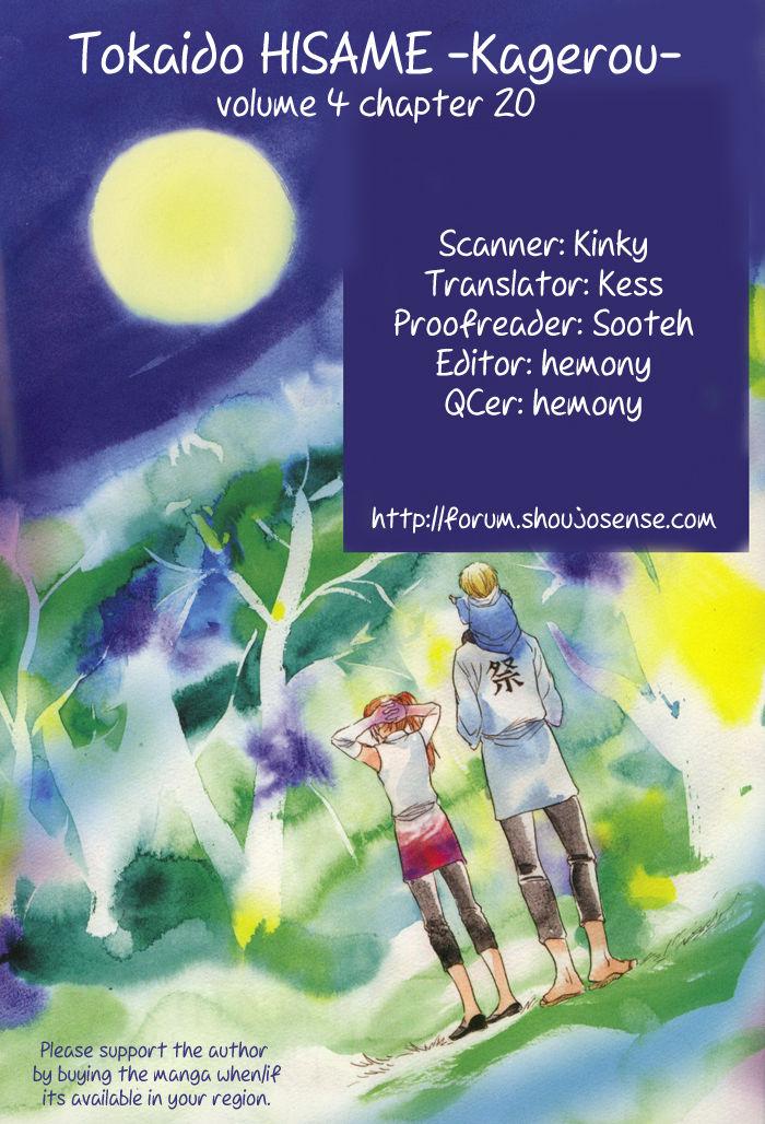 Toukaidou Hisame - Kagerou 20 Page 1