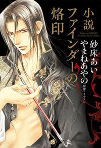 Finder no Rakuin (Novel)