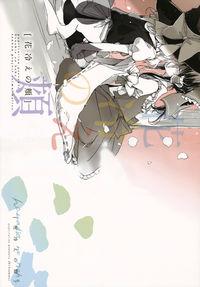 Touhou - Hanabie no Hoho (Doujinshi)