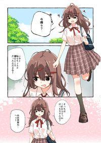 Jibakushi ni Iku Onnanoko