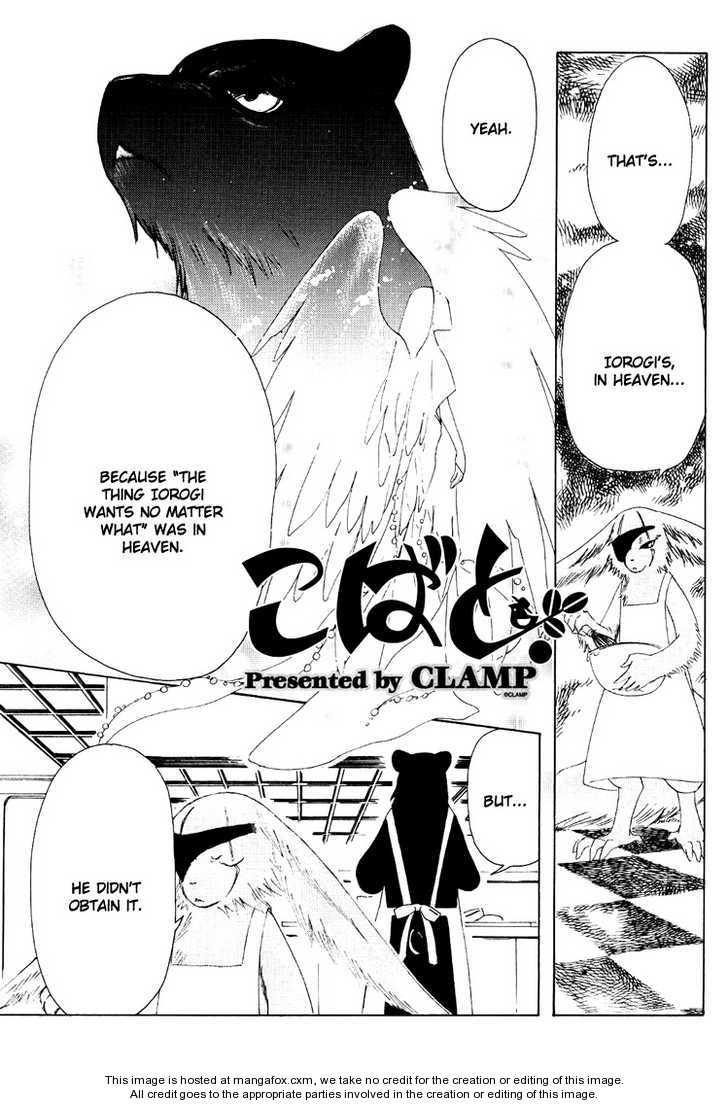 Kobato 15.5 Page 2