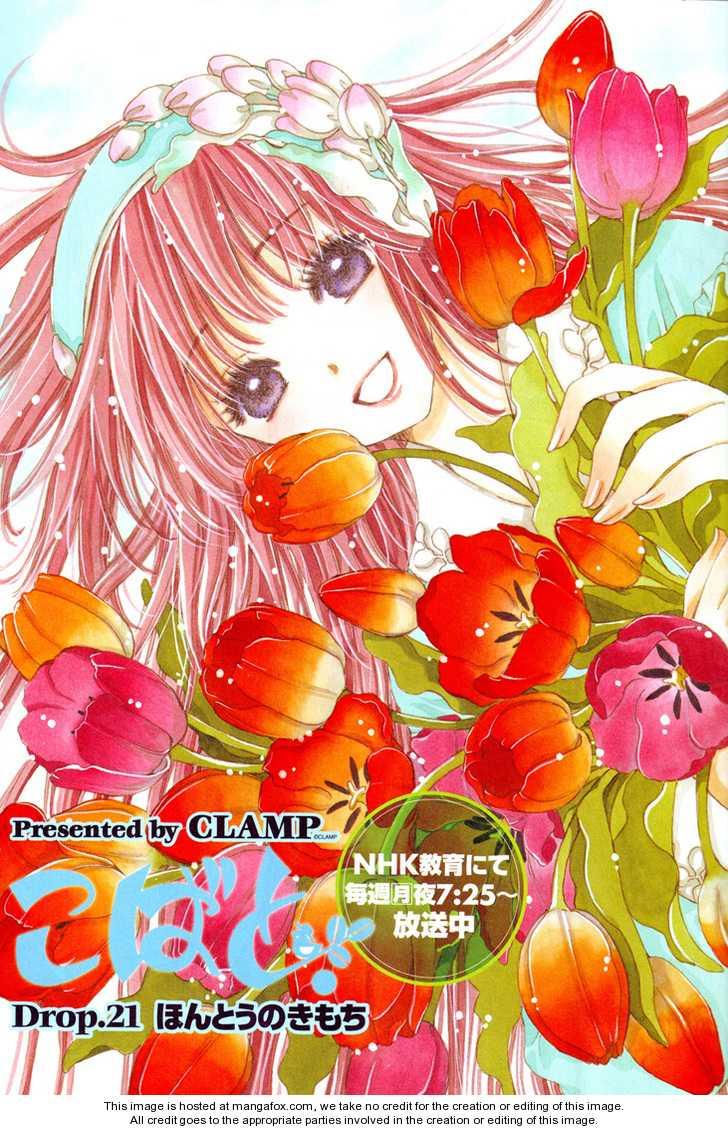 Kobato 21 Page 2
