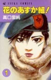 Hana no Asukagumi!