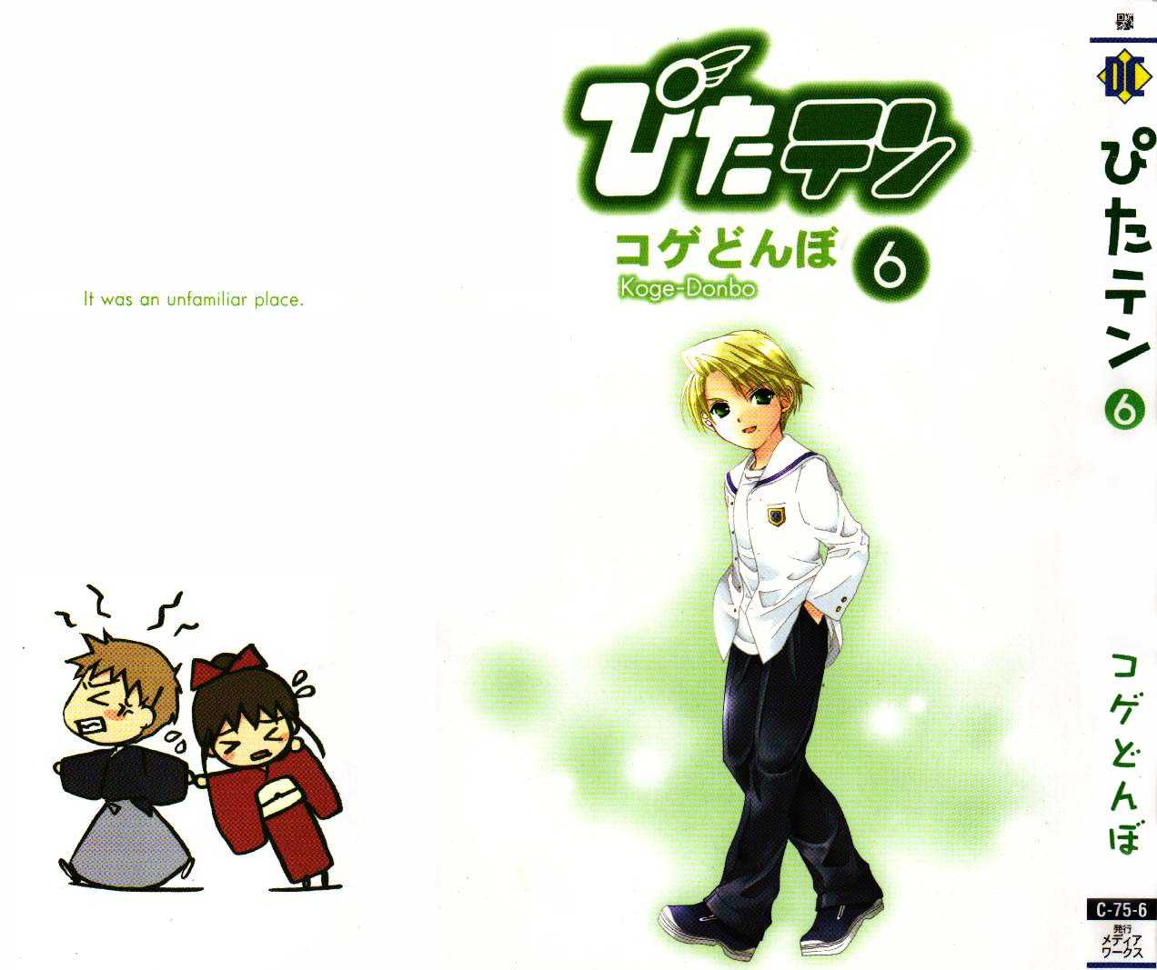 Pita-Ten 32 Page 1