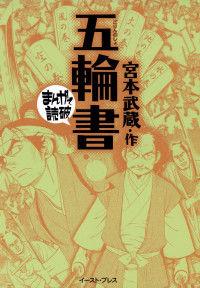 Go Rin no Sho (Variety Art Works)