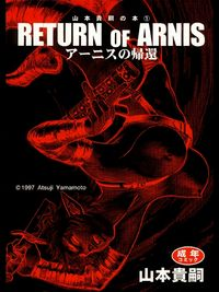 Immortal Arnis doujin series
