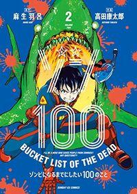 Zombie 100 ~Zombie ni Naru Made ni Shitai 100 no Koto~