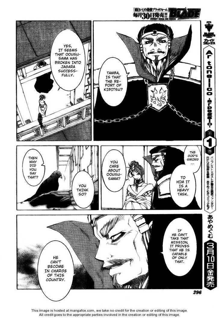 Takeru - Opera Susanoh Sword of the Devil 7 Page 3