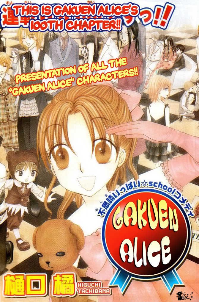 Gakuen Alice 100 Page 2