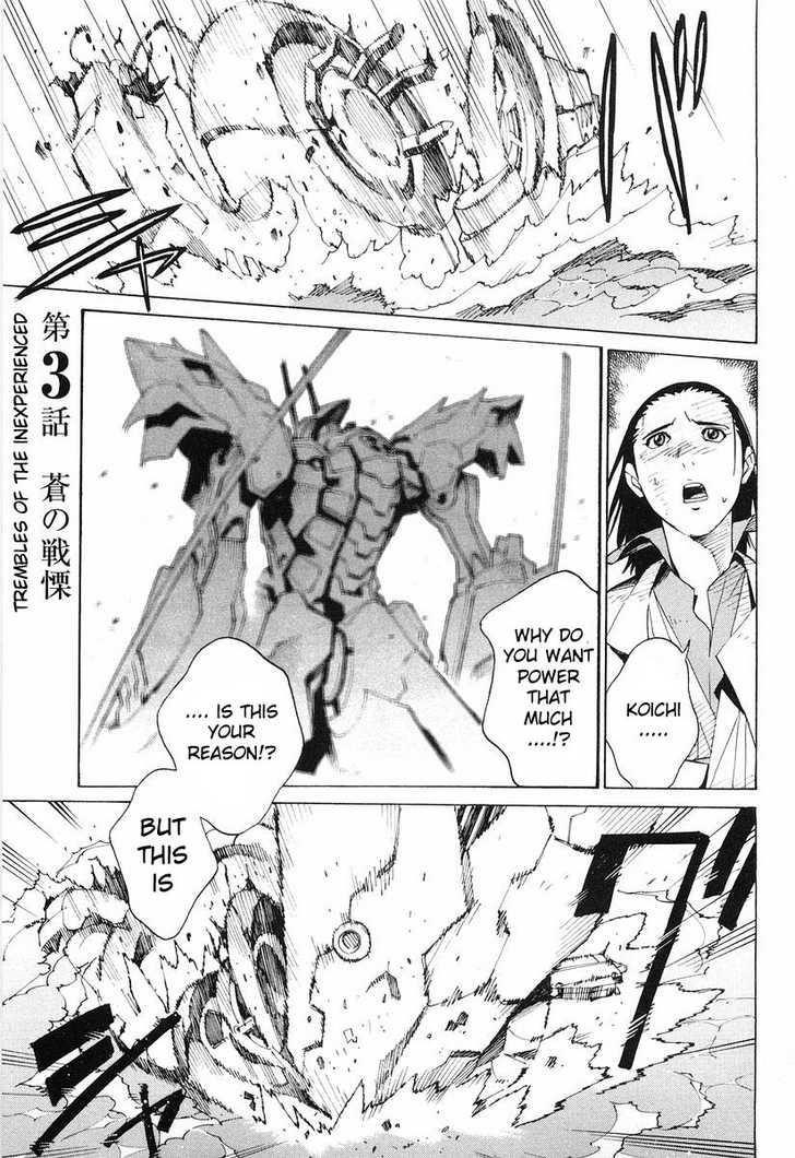 Kurogane no Linebarrel 3 Page 1
