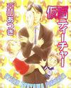 Kamen Teacher (KYOUYAMA Atsuki)
