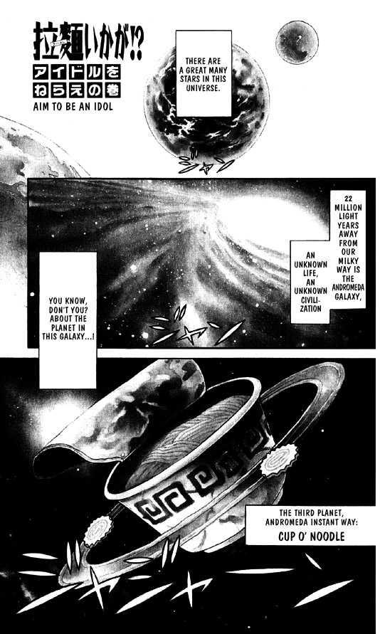 Ramen Ikaga!? 3 Page 1