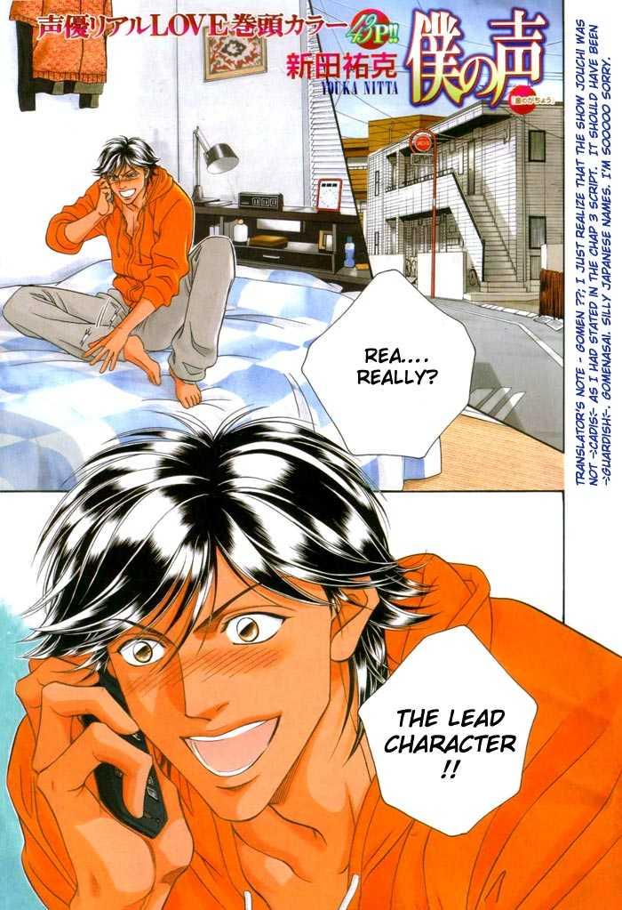 Boku no Koe 4 Page 1