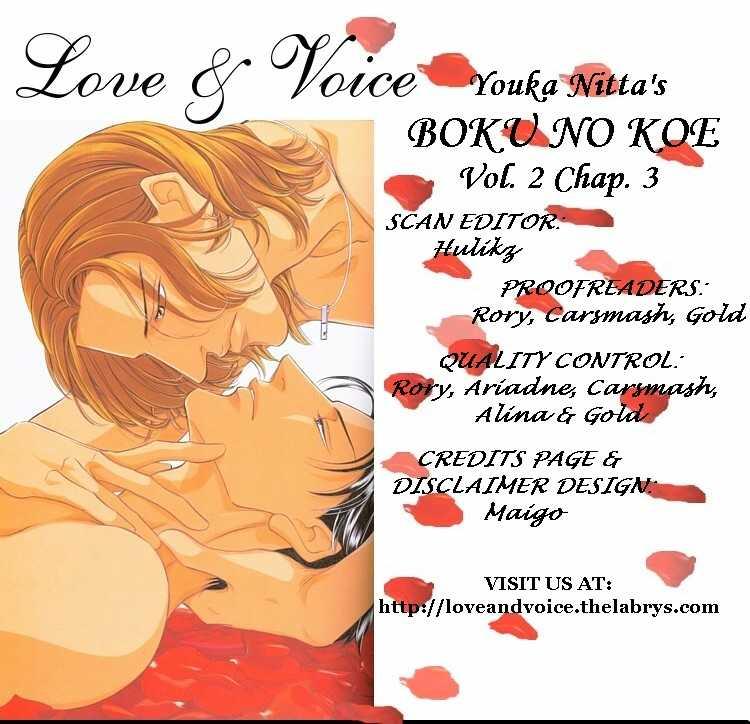 Boku no Koe 8 Page 1