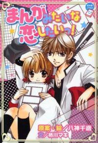 Zoku Manga Mitaina Koi Shitai!