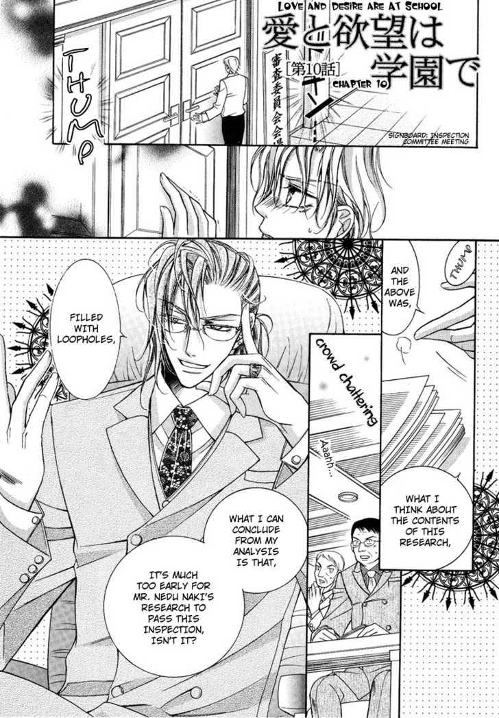 Ai to Yokubou wa Gakuen de 10 Page 2