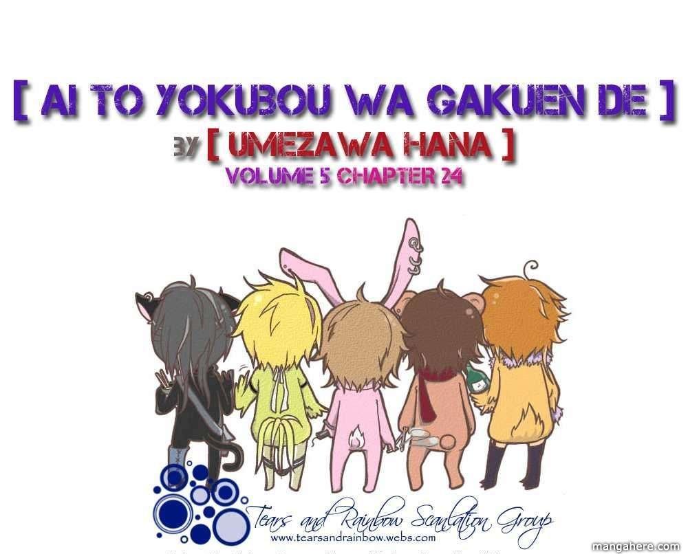 Ai to Yokubou wa Gakuen de 24 Page 2