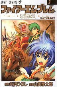 Fire Emblem - Hasha no Tsurugi