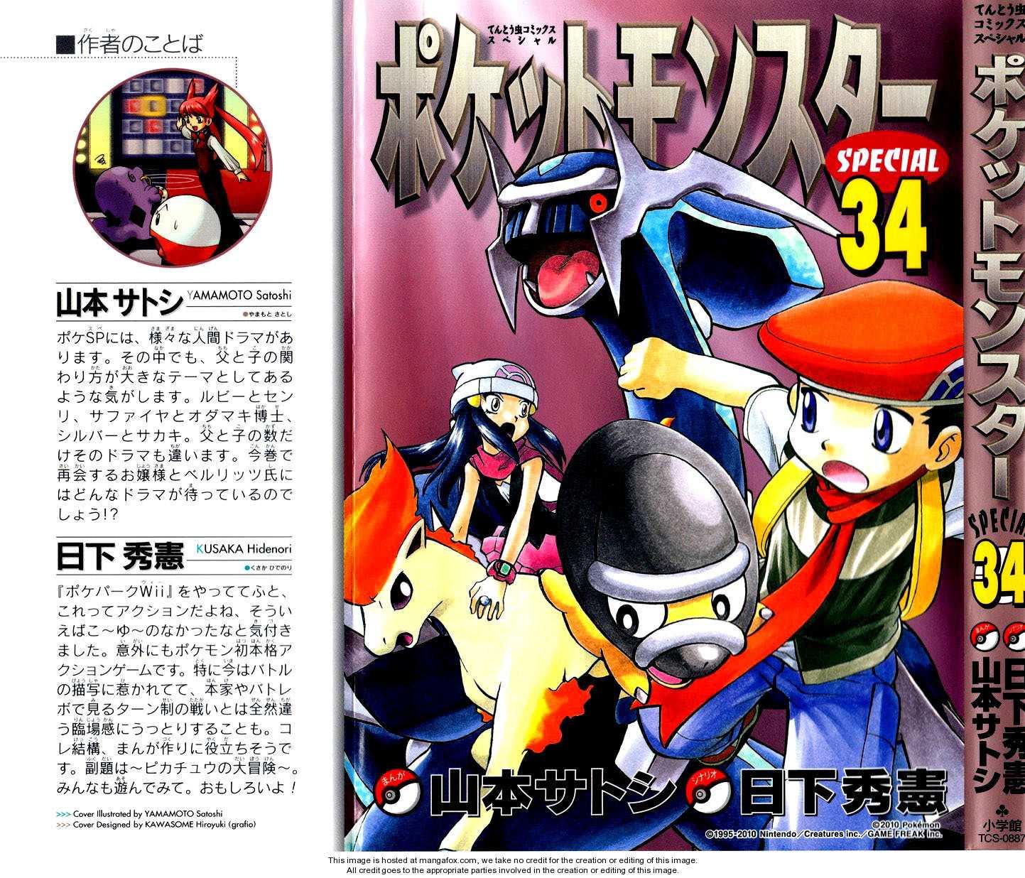 Pokemon Adventures 375 Page 2