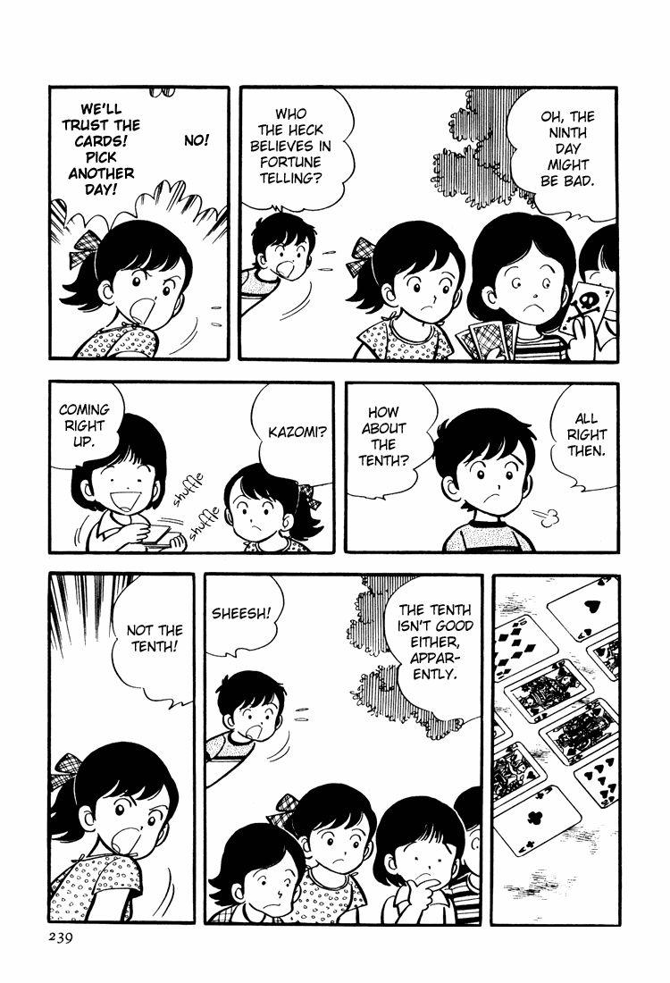 Mitsuru Adachi Anthologies 6 Page 3