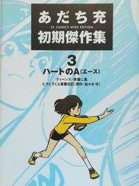 Mitsuru Adachi Anthologies