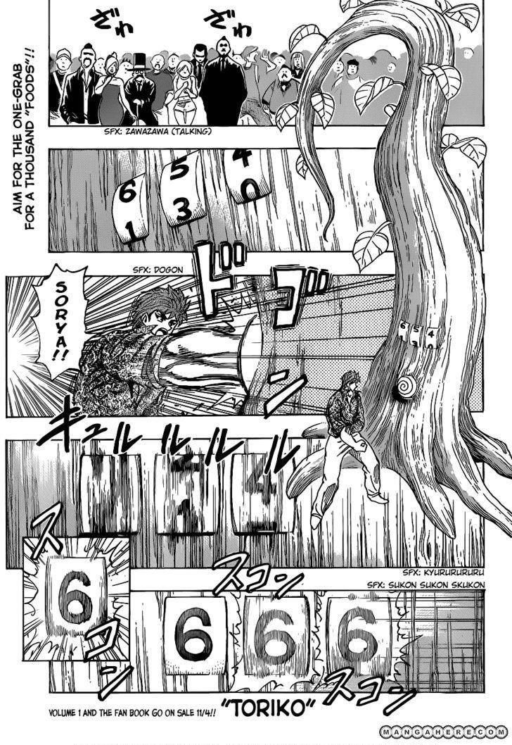 Toriko 162 Page 1
