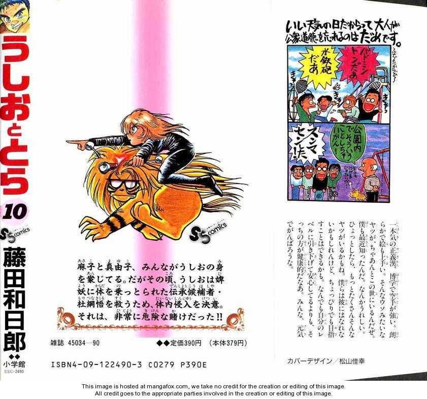 Ushio and Tora 90 Page 1