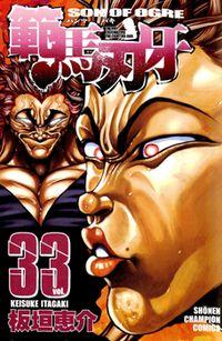 Baki - Son Of Ogre