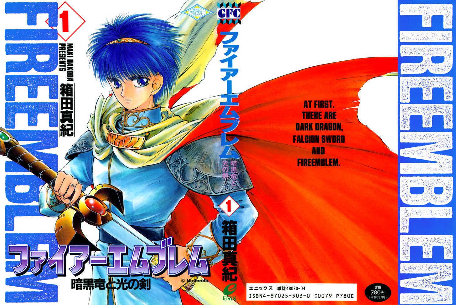 Fire Emblem: Ankokuryuu to Hikari no Ken 1.1 Page 1