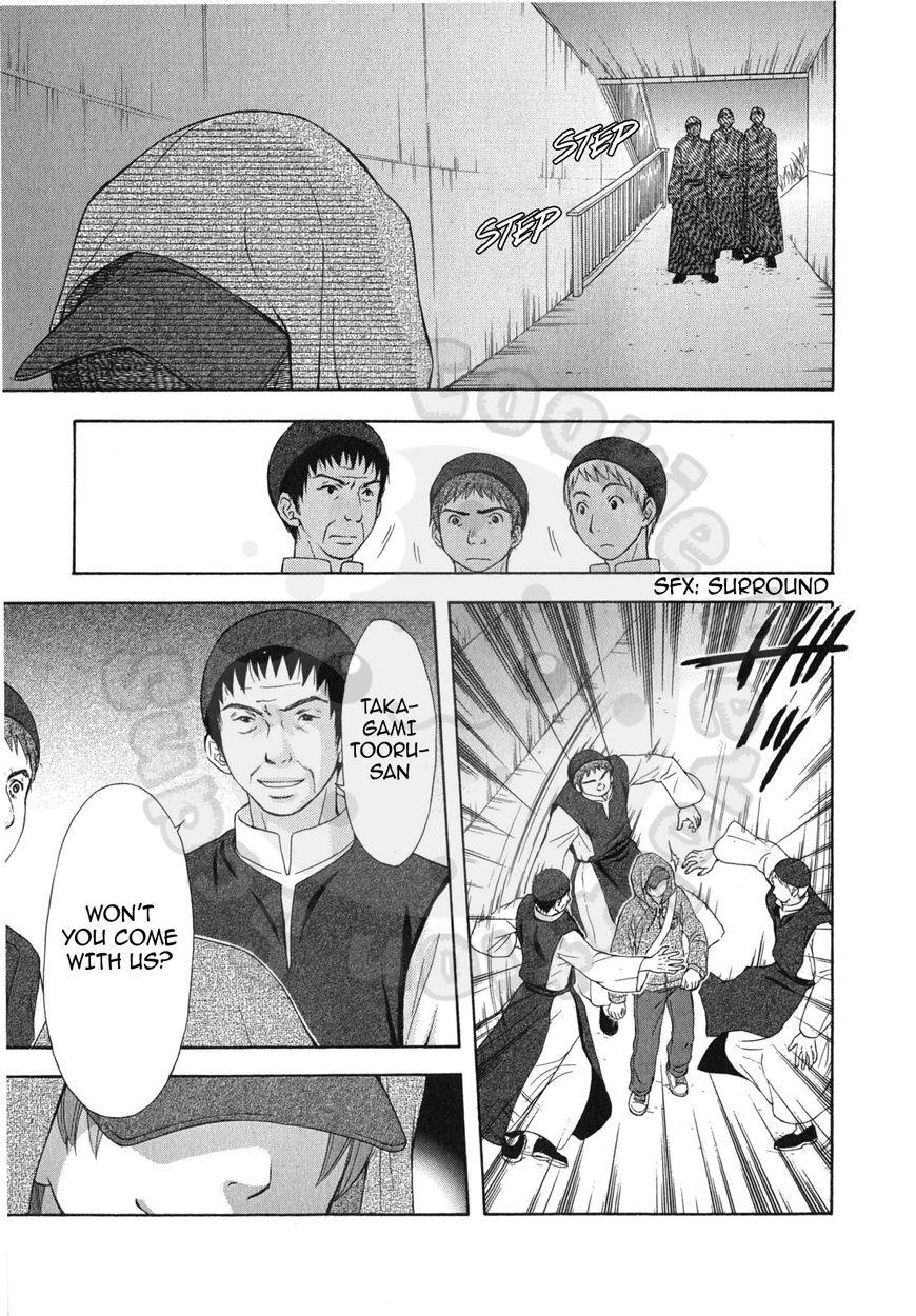 Wagaya no Oinarisama. 45 Page 1