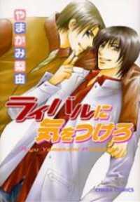 Rival ni Ki wo Tsukero