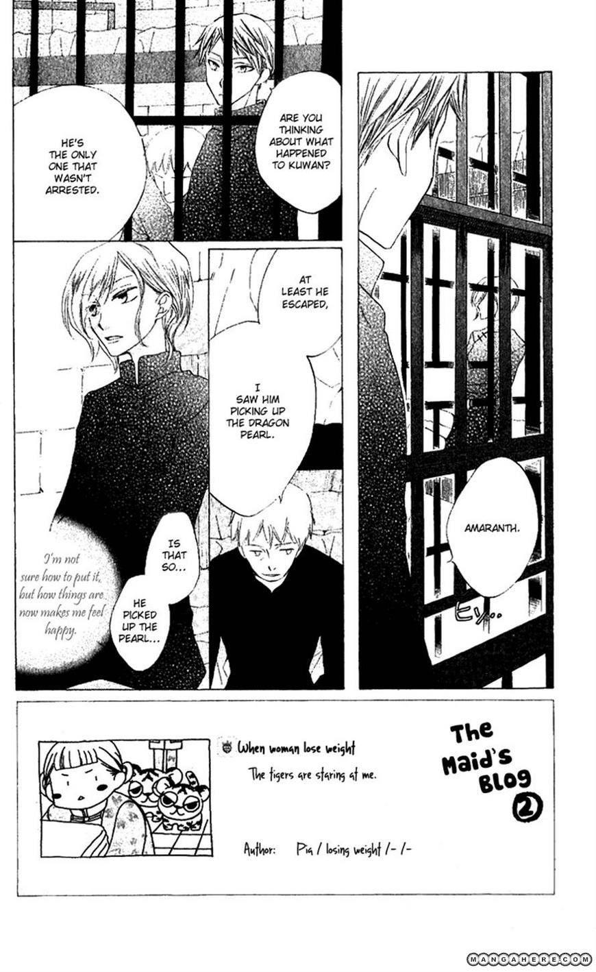 Ryuu no Hanawazurai 28 Page 2