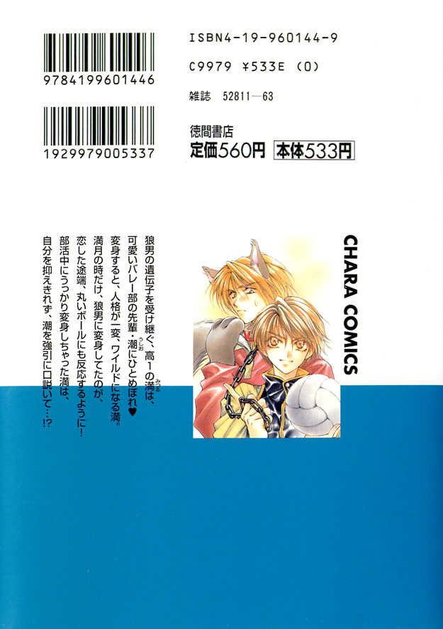 Tsuki ni Mukatte Hoeru no sa 1 Page 2