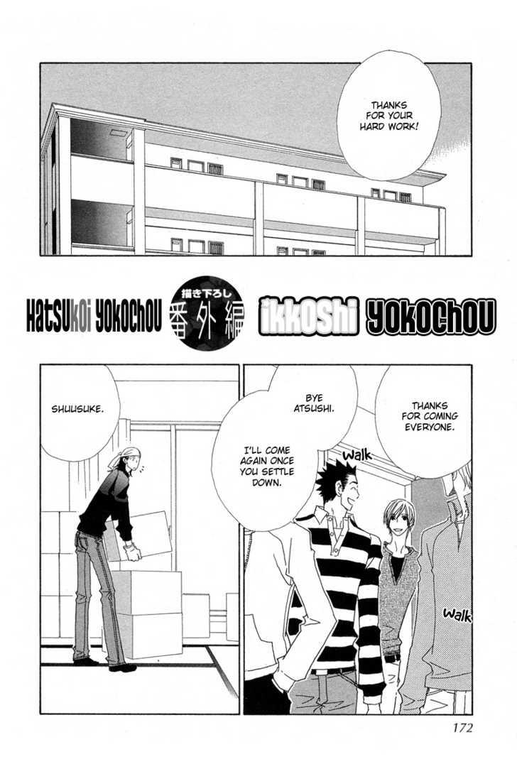 Hatsukoi Yokochou 5.5 Page 4