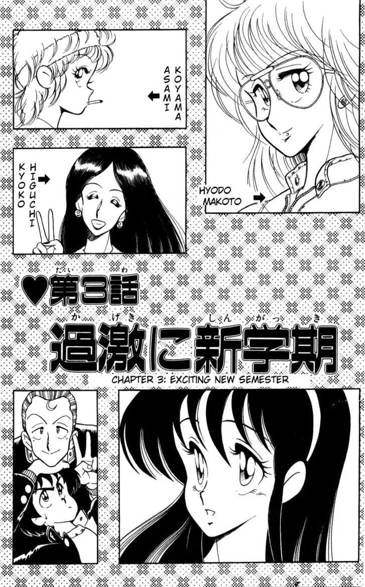 Jinrui Nekoka 3 Page 1