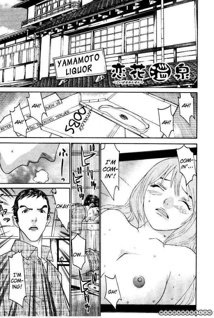 Koibana Onsen 53 Page 1