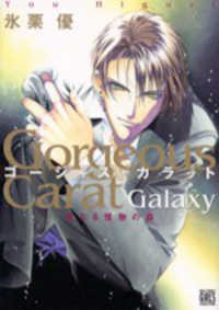 Gorgeous Charat Galaxy