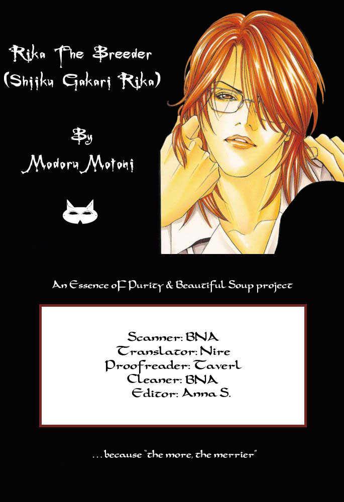 Shiiku Gakari Rika 7 Page 3