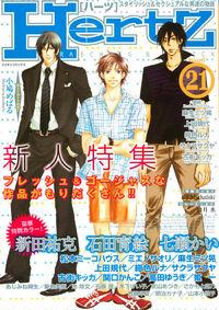 Tsuki ni Ichido no Omeshi Agari