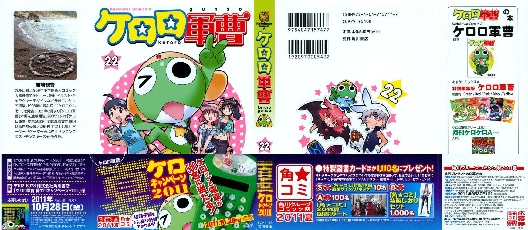 Keroro Gunsou 176 Page 1